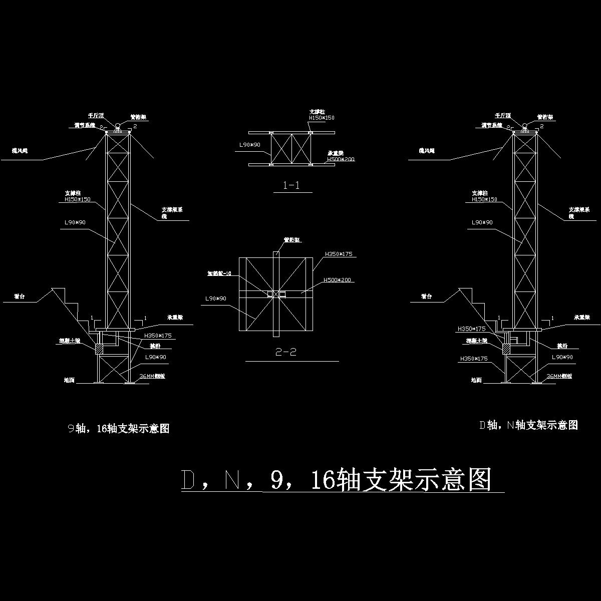 9,16,b,n轴支撑架示意图.dwg