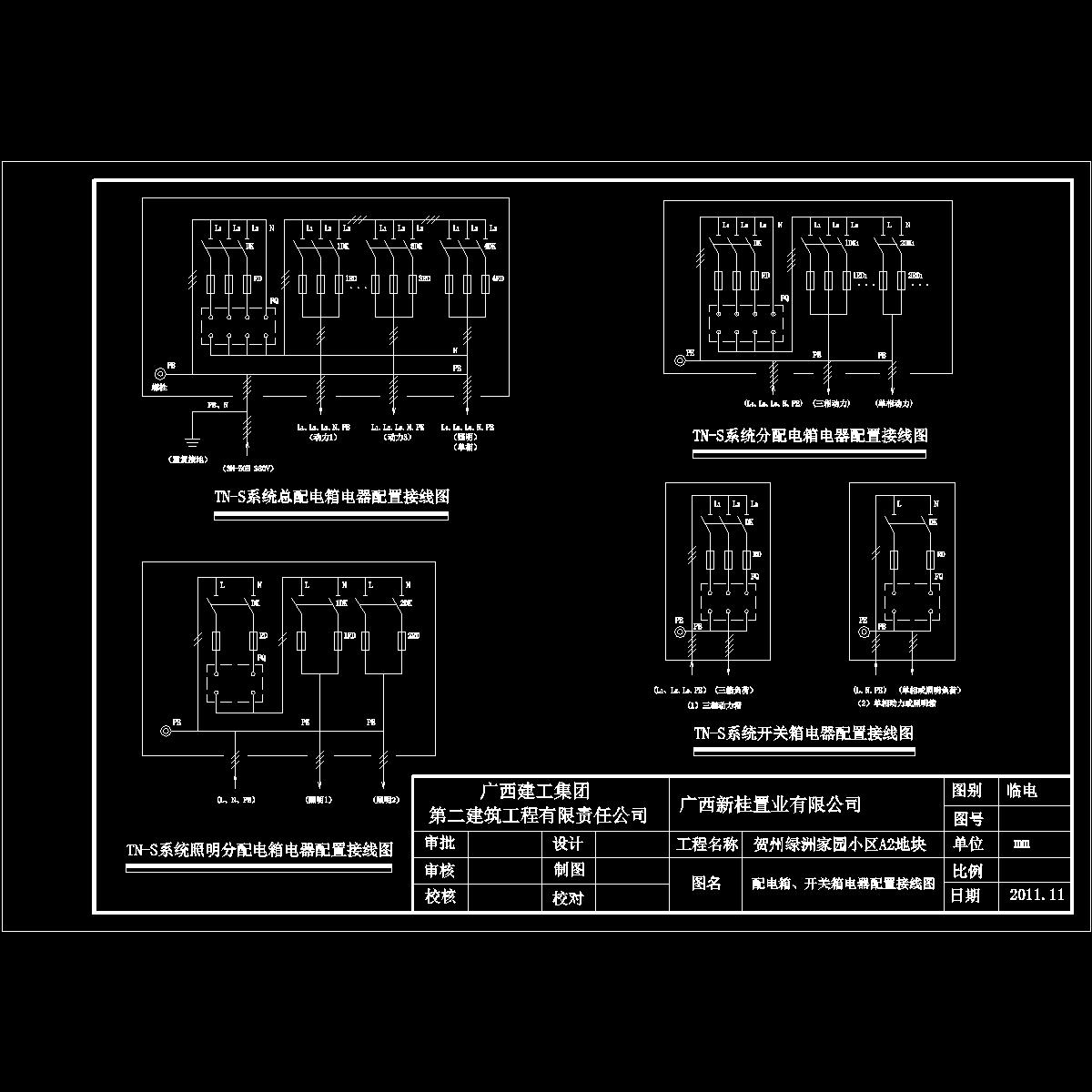 配电箱详图(系统图).dwg