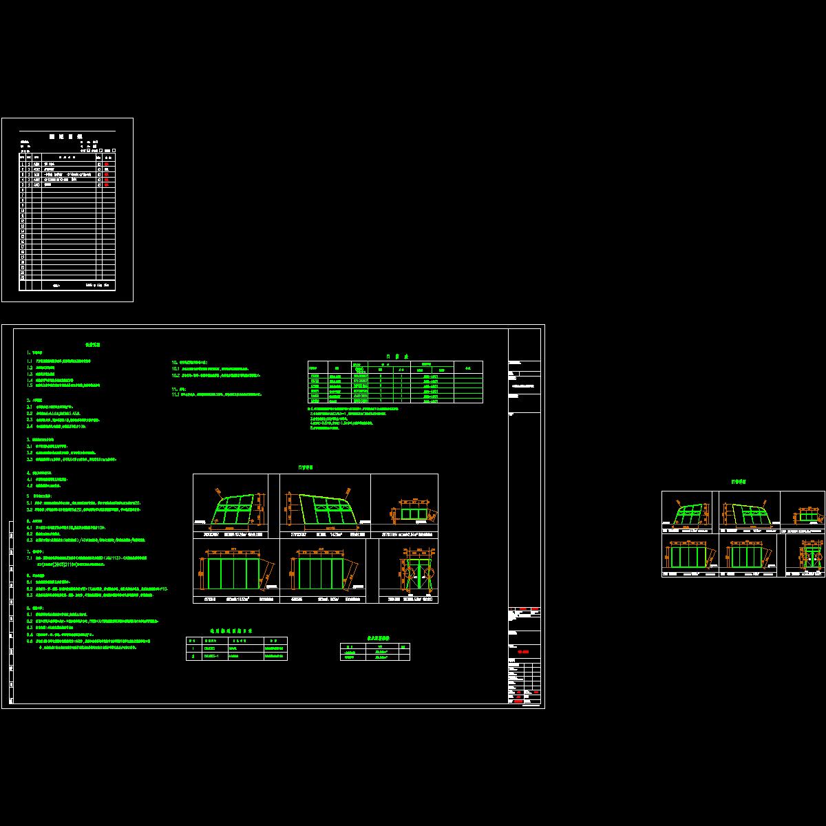 首页门窗表0915_t3.dwg