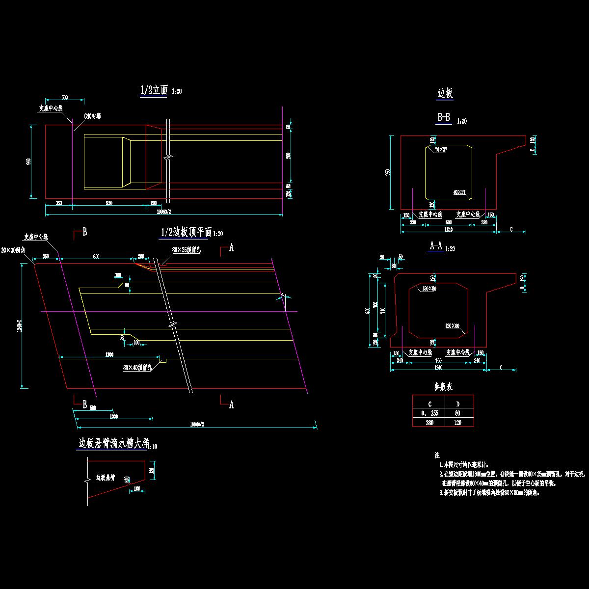 004-空心板一般构造图1.dwg