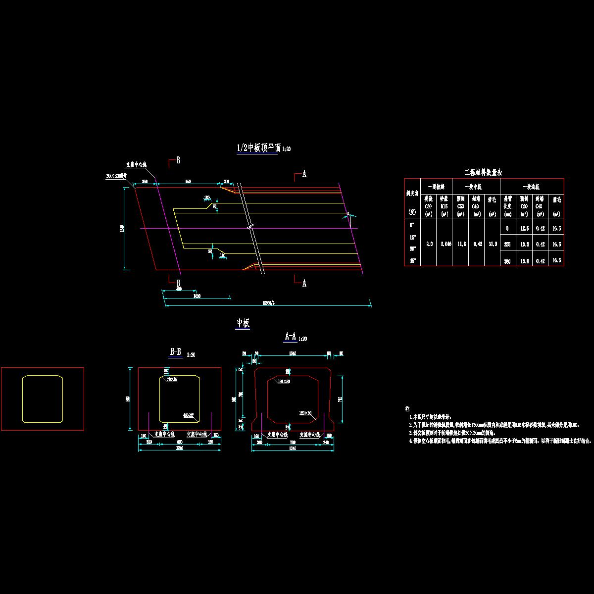 004-空心板一般构造图2.dwg