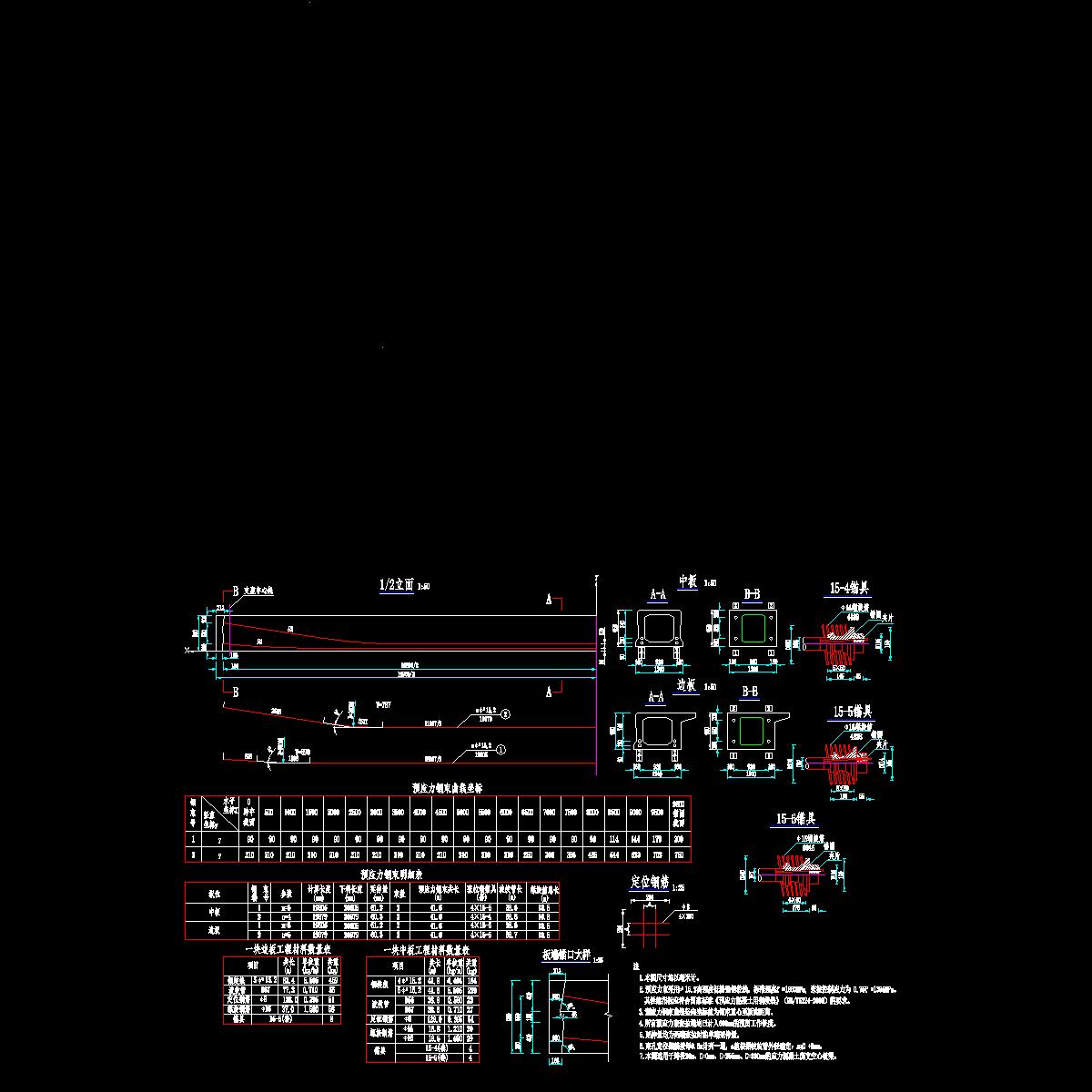 011-预应力钢束构造图.dwg