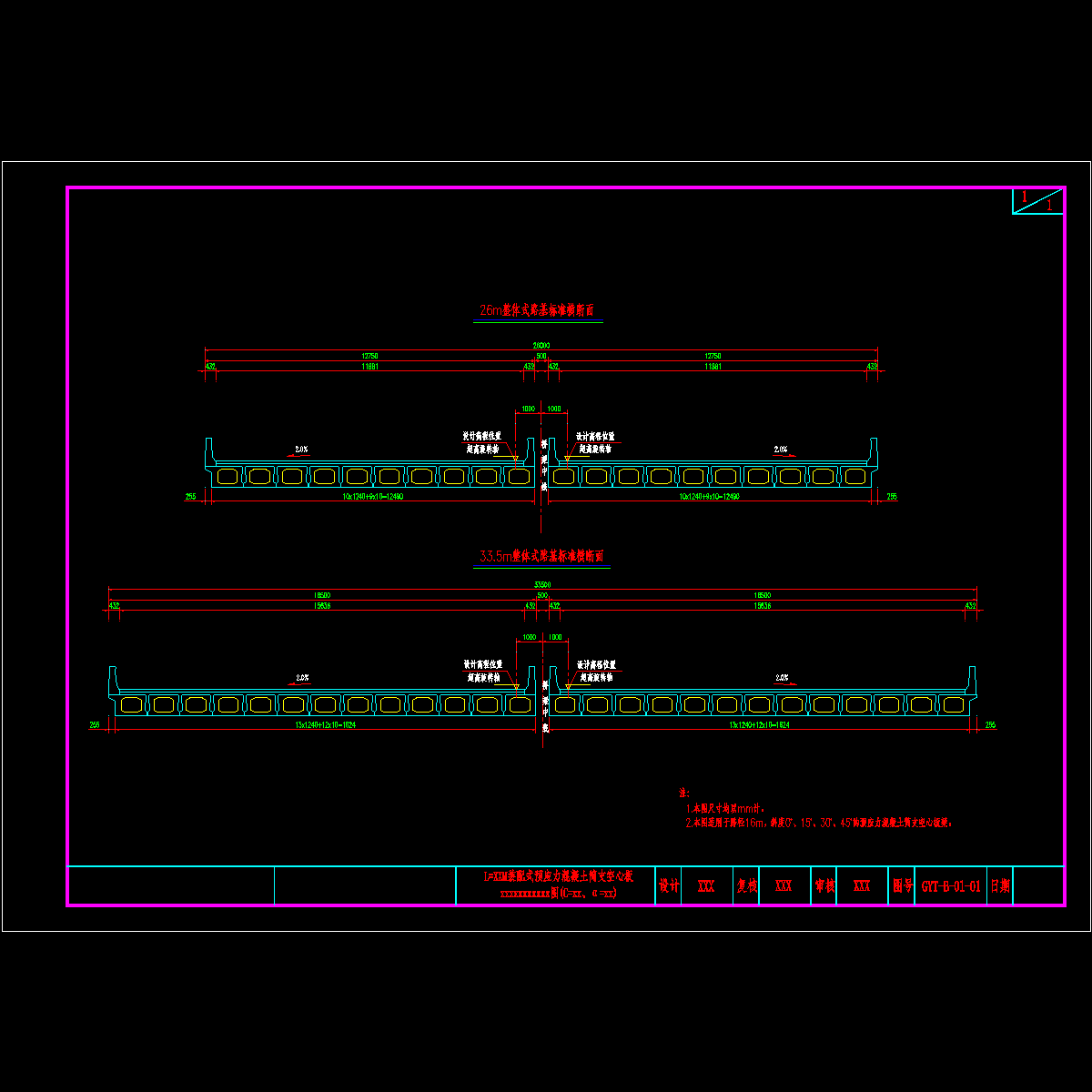 01标准横断面图1.dwg