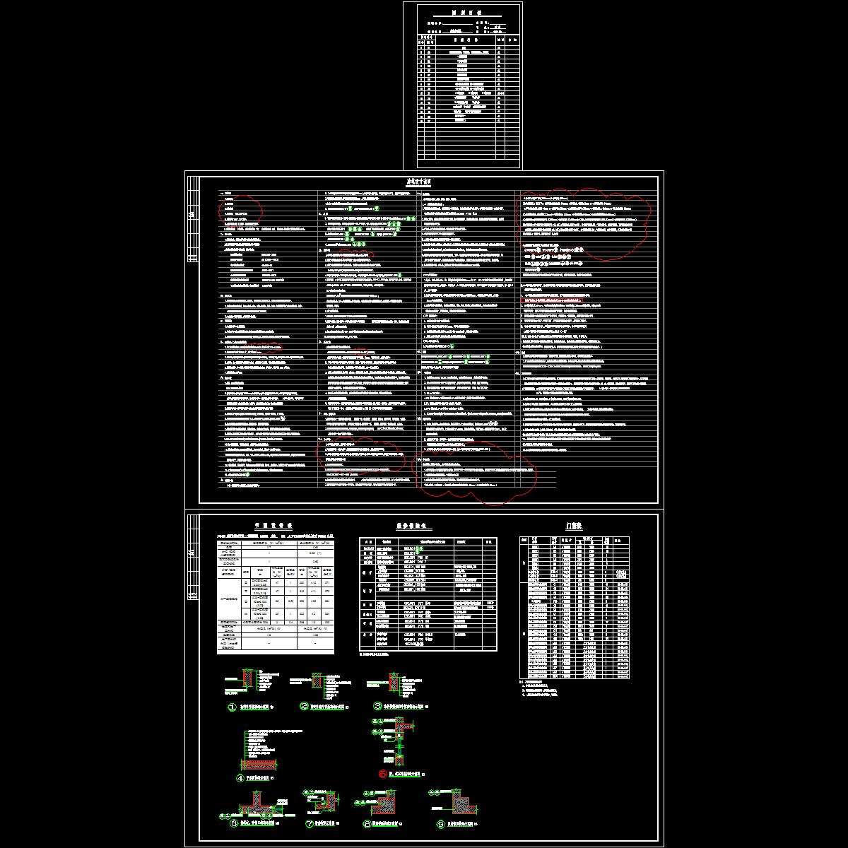 机电实训楼建筑设计说明及目录1_t3.dwg