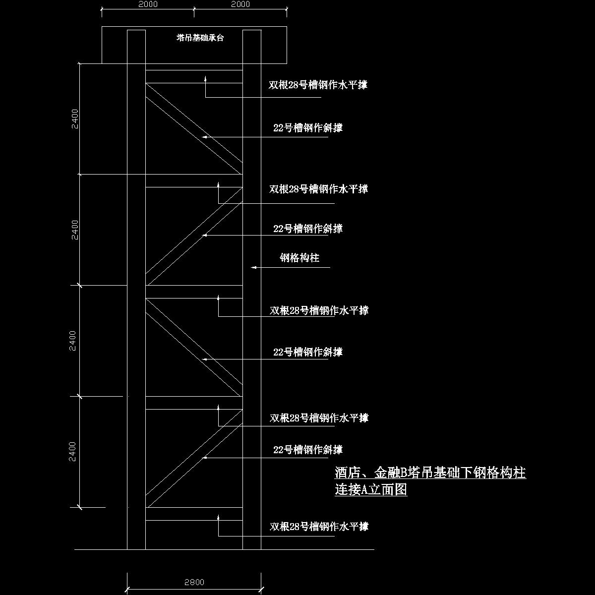 酒店、金融b基础钢立柱连接a立面图.dwg
