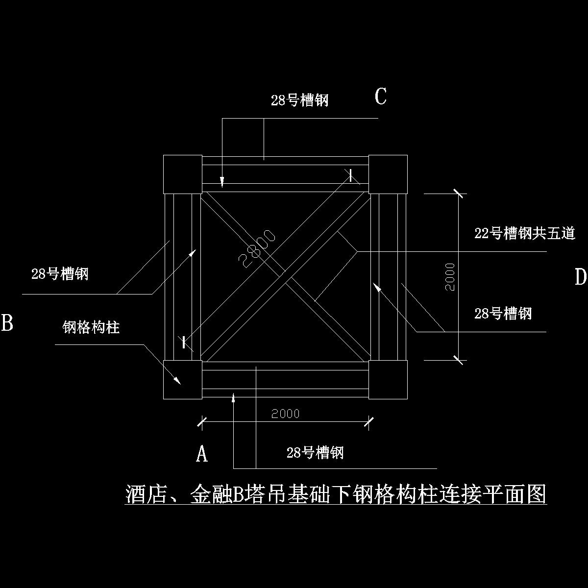 酒店金融b塔吊基础格构柱连接平面图.dwg