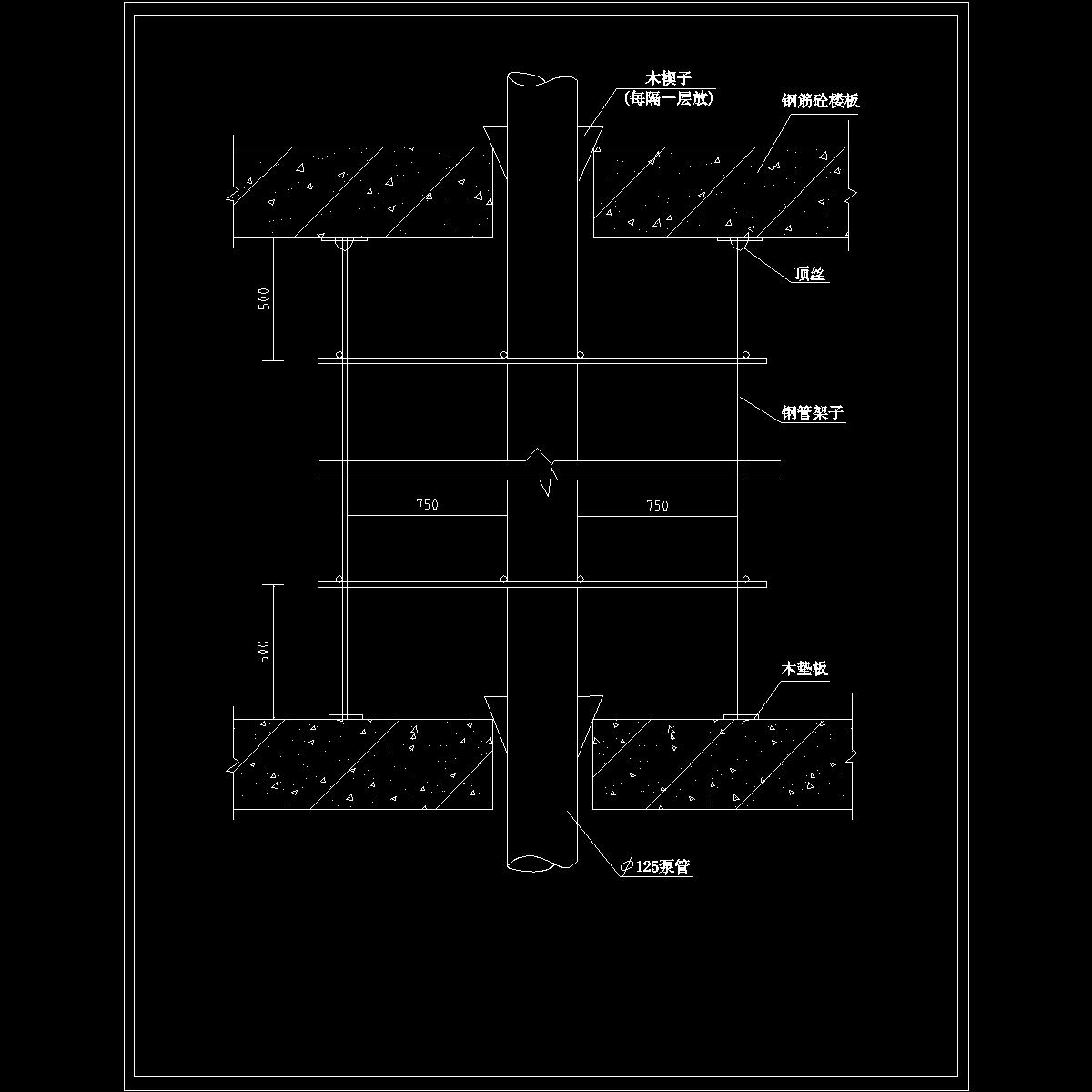 砼-泵送立管楼板处固定图.dwg
