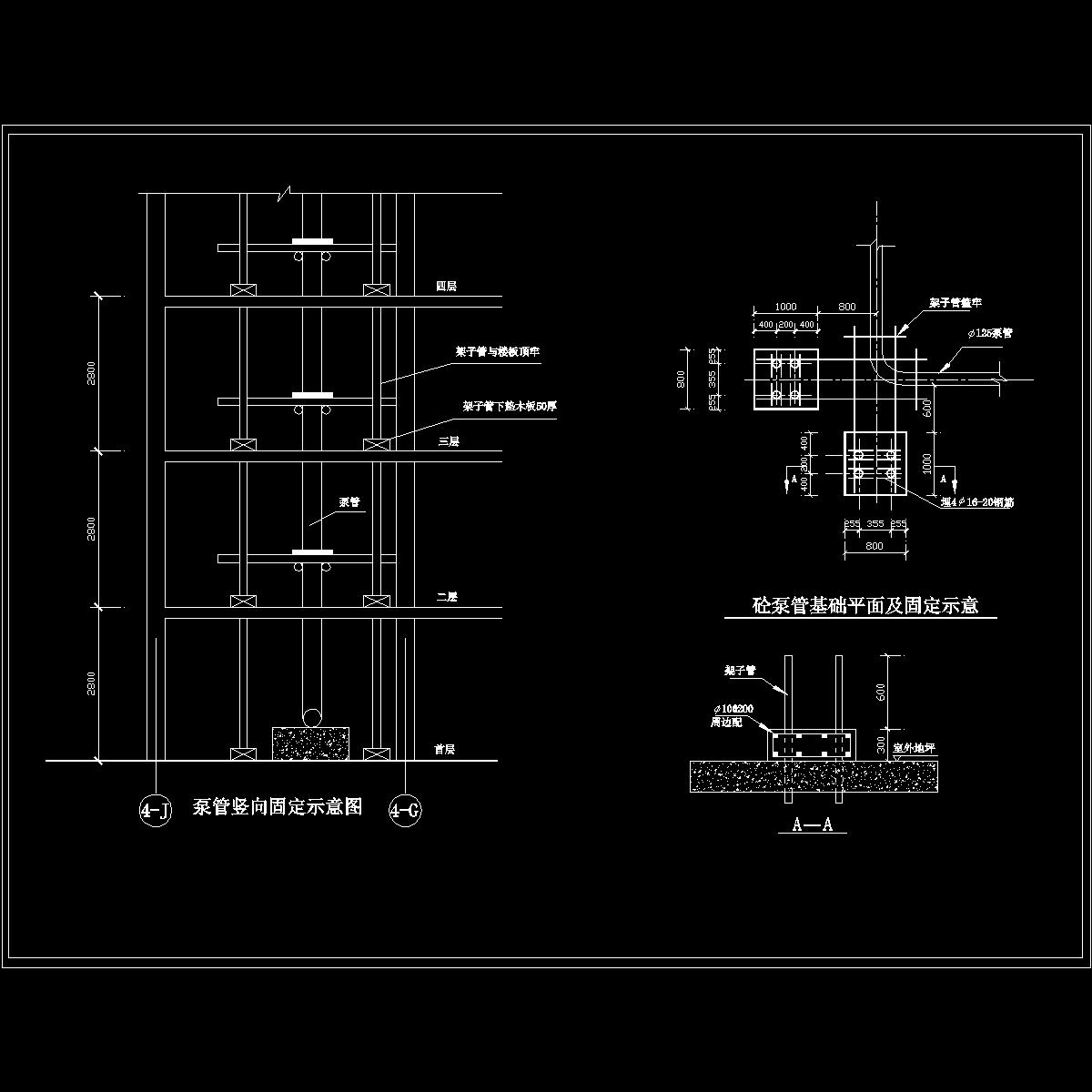 砼-泵管立管根部固定图.dwg
