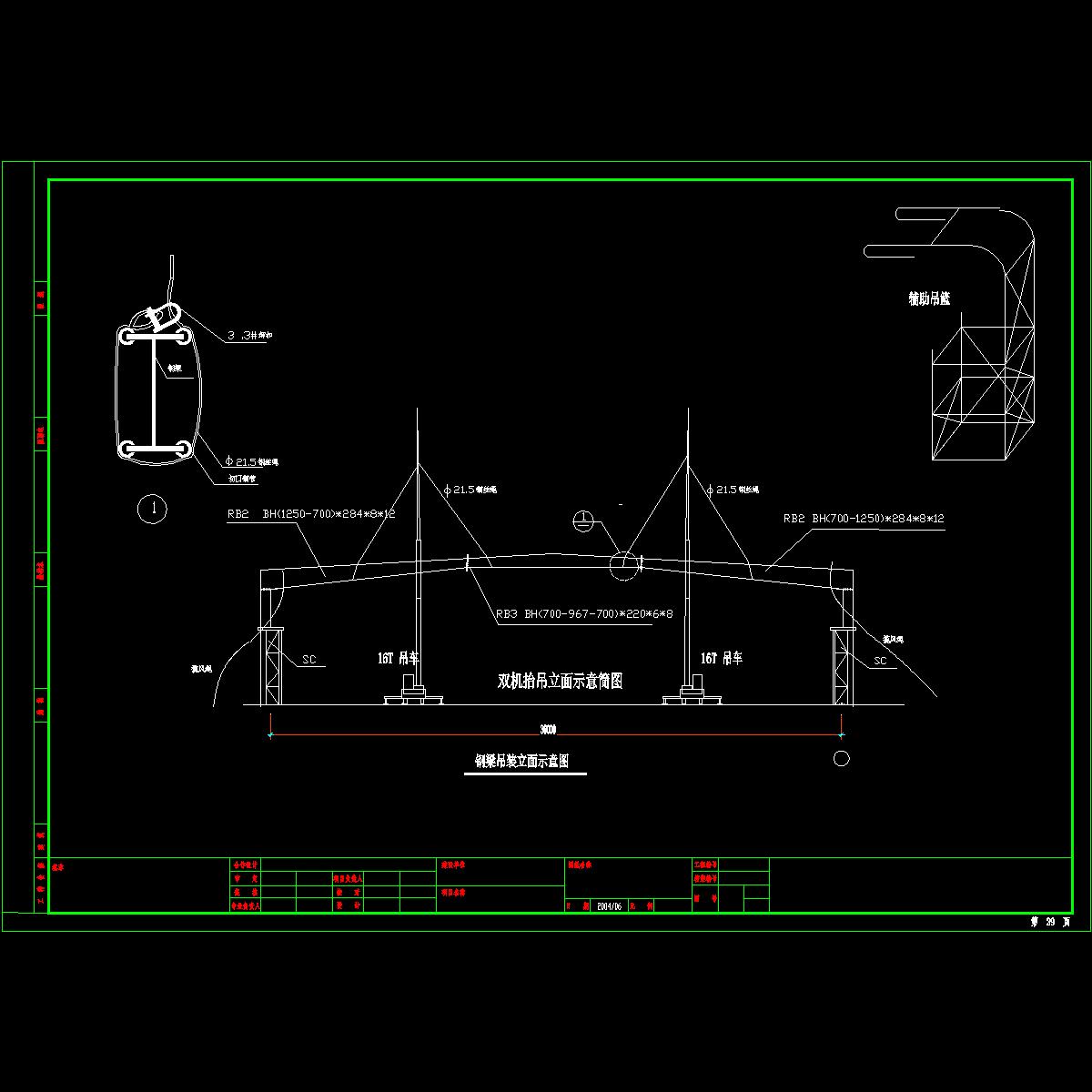 4.钢梁吊装示意图.dwg