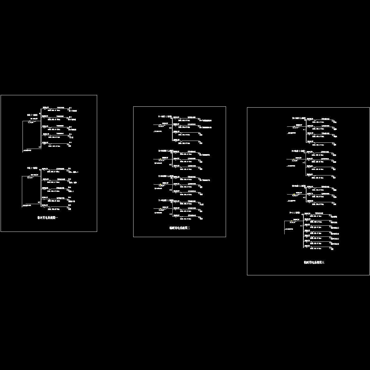 临电系统图xiugai.dwg