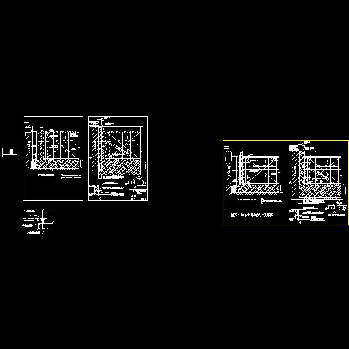 2地下室外板墙支模详图.dwg