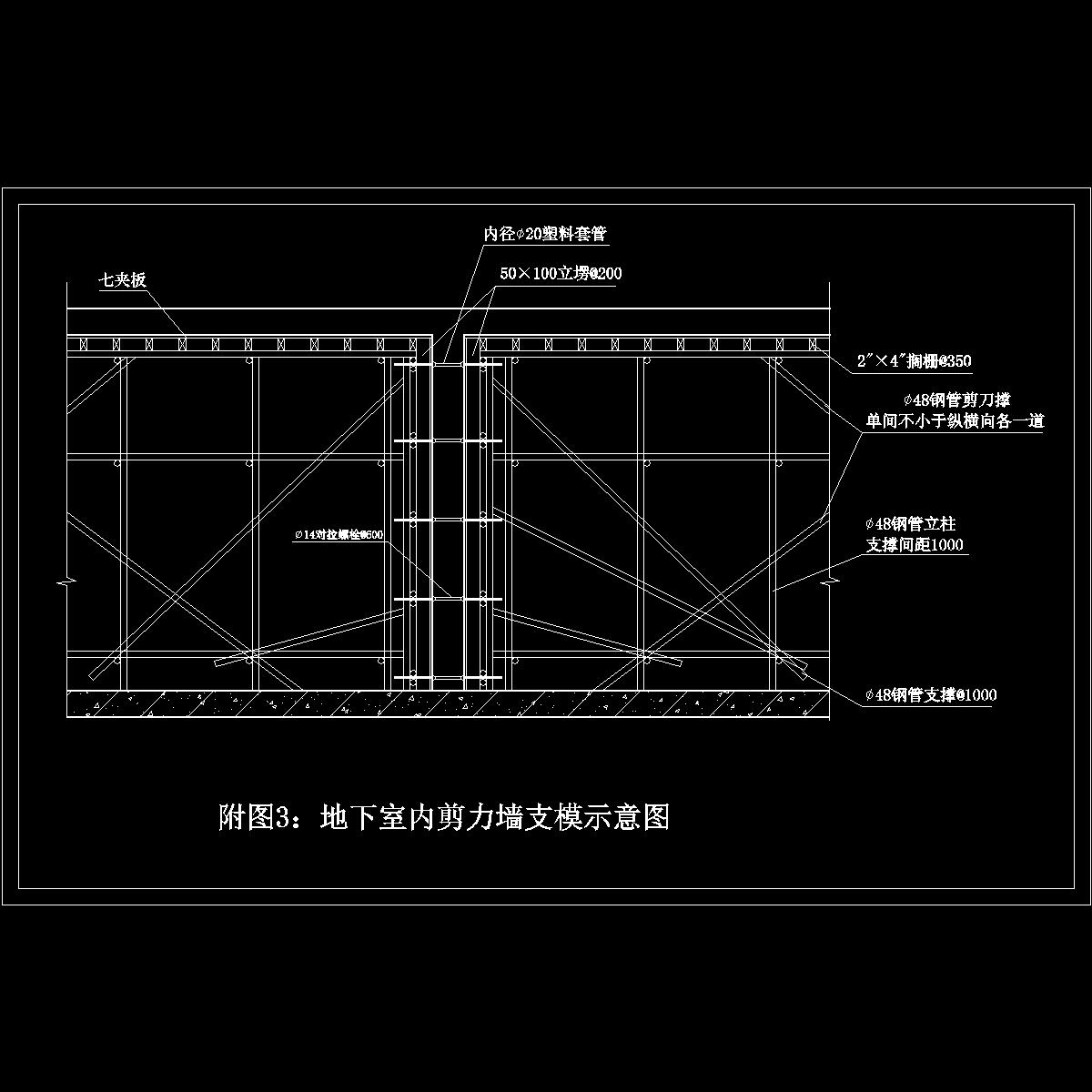 3 地下室剪力墙模板支撑示意图.dwg