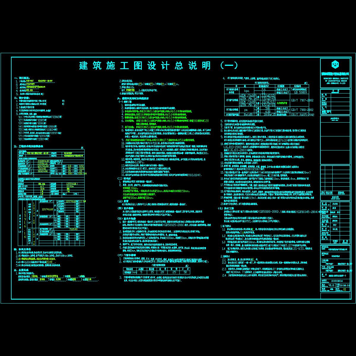 js-01 建筑施工图设计总说明(一) .dwg