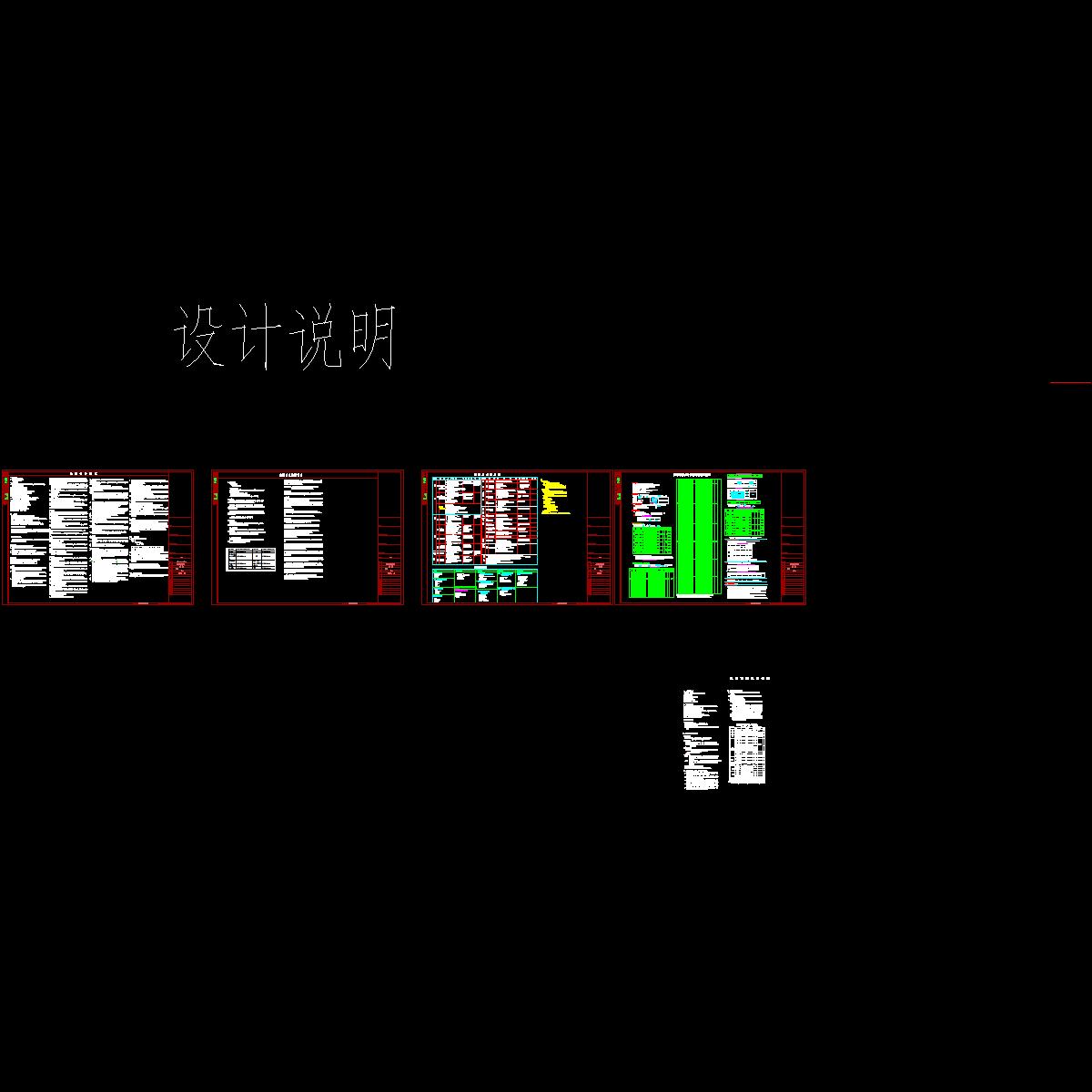 设计说明_t3.dwg