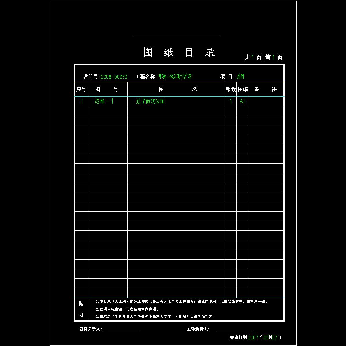 01总图目录.dwg